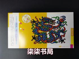 2000年中国邮政贺年(有奖)明信片    (龙年白片、12-2、12-4、12-5、12-6四枚合售)  (品相见书影)