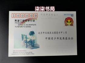 希望工程助学行动邮资明信片     (品相见书影)