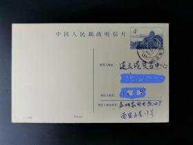中国人民邮政邮资明信片     1-1985       邮资明信片实寄片,(品相见书影)。  【柒柒书局欢迎朋友们打假】