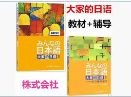 大家的日语1 教材+学习辅导书 株式会社 外语教学与研究出版社