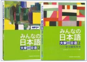 家的日语2 教材+学习辅导书 株式会社 外语教学与研究出版社