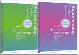 大学体验英语综合教程(第四版)(提高目标·上下册)高等教育出