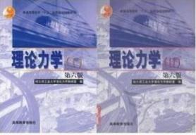 理论力学I+II 第六版 哈尔滨工业大学理论力学教研 高等教育出版