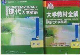 现代大学英语精读4+教材全解杨立民石满霞外语教学与研究出版
