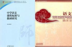 扬大扬州大学学科语文866语文教育学考研教材2本 中学语文 徐林祥