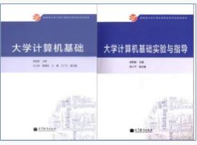 安建大专升本 大学计算机基础 胡宏智 +实验与指导 2本 高等教育
