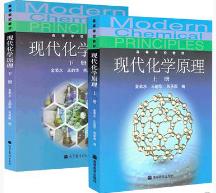 现代化学原理  上册+下册 金若水 高等教育出版社