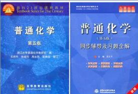 浙江大学 普通化学(第五版)+同步辅导及习题全解新版 高等教育出
