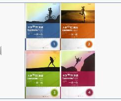 大学体验英语第三版一课一练1234 高等教育出版