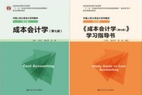 成本会计学教材+学习指导书第七7版于富生黎来芳张敏中国人民