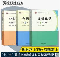 武汉大学 分析化学 第六版 上下册+习题解答上册 曾百肇 高等教育