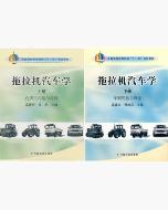 拖拉机汽车学 上下册 高连兴  中国农业出版社