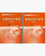 宏观+微观经济学原理第二2版高鸿业本书编写组中国人民大学出版社
