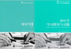 审计学 (第2版)+审计学学习指导与习题 阚京华 人民邮电出版