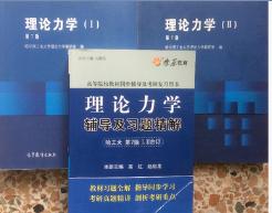 理论力学哈工大第7七版1+2+同步辅导及习题精解哈尔滨工业大学理