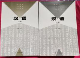 汉语 上下册 马景仑 南京大学出版社 9787305034800