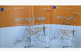 现代工程图学第4版+现代工程图学习题集第四4版北京邮电大学