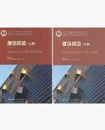 建筑构造(上下册)(第五版) 刘建荣 中国建筑工业出版社