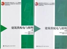 建筑供配电与照明 上下册 王晓丽郭福雁 中国建筑工业
