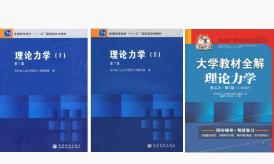 理论力学哈工大第7七版I+II+大学教材全解孟庆东9787510632006