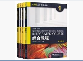 大学英语进阶综合教程1-4册季佩英学生用上海外语教育出版社