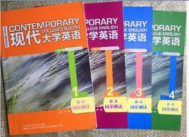 现代大学英语 精读同步测试第2版 1 2 3 4一套4本 外语