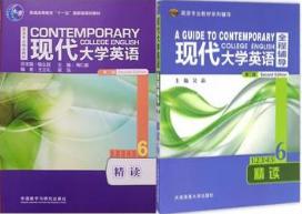 现代大学英语精读6第二版+全程辅导第二版 外语教学与研究出版社