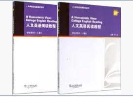 大学英语拓展课程人文英语阅读教程 上下册 学生用书 上海外教社