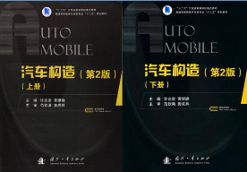 汽车构造 上下册 第二2版 许兆棠 国防工业出版社