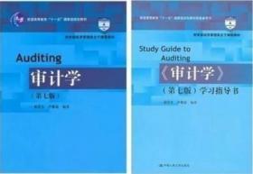 审计学 第七版第7版 秦荣生 教材+学习指导 中国人民大学出版社