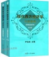 现代西方经济学习题指南(微观+宏观)(第九版) 尹伯成 复旦大学出