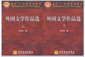 外国文学作品选 上下册 郑克鲁 高等教育出版社 2005年版