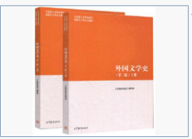 外国文学史 第二2版 上下册 2本套 本书编写组 高等教育