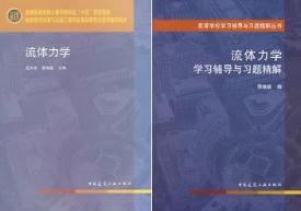 流体力学书+辅导共2本 龙天渝,蔡增基 中国建筑工业出版社