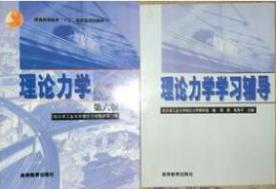 理论力学 I 第六版+学习辅导 哈尔滨工业大学 程靳 高等教育出版
