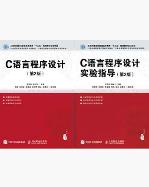 安徽三联学院专升本 C语言程序设计+实验指导 第2版王洪海 人民邮