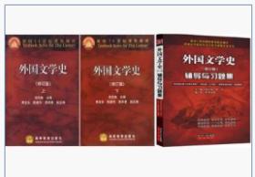 外国文学史 修订版 郑克鲁 高等教育出版社+辅导与习题
