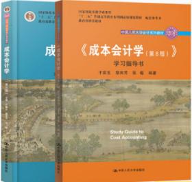 成本会计学第8版教材+学习指导书于富生中国人民大学出版社