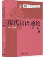 现代汉语通论(上下) 第三3版 邵敬敏9787544469883