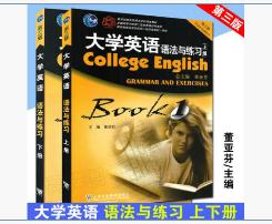 大学英语语法与练习1+2 上下册 第三版 董亚芬 上海外语教育出版
