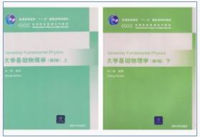 大学基础物理学上下册 (第二2版)张三慧 清华大学出版