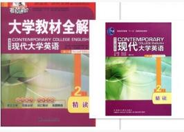 现代大学英语精读2第二版杨+大学教材全解杨立民外研社