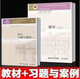 审计第二版第2版教材+习题与案例精编版共2本刘明辉东北财经大学