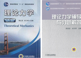 理论力学+辅导与习题解答贾启芬机械工业出版社