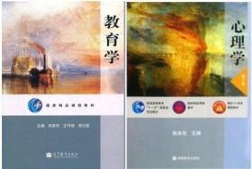 教育学 朱家存 +心理学(第二2版) 姚本先 高等教育出版社