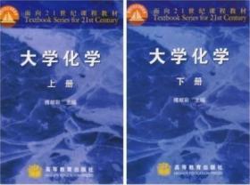 大学化学 上下册 傅献彩 高等教育出版社