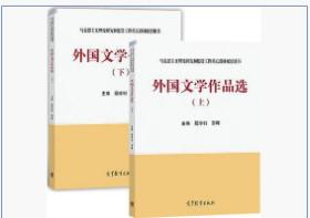 外国文学作品选(上下) 聂珍钊 高等教育出版社