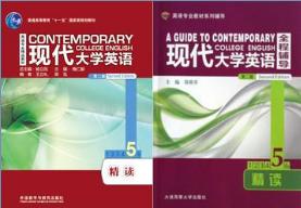 现代大学英语精读5第二版+全程辅导第二版 外语教学与研究出版社