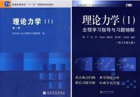 理论力学I+全程学习指导与习题精解 哈大第七版 高等教育出版社