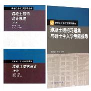 混凝土结构设计+混凝土结构设计原理第4版+混凝土结构习题